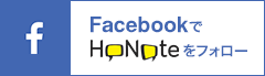 FacebookでHoNoteをフォロー